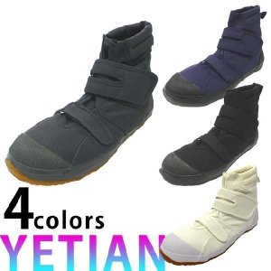 イエテン/安全靴/いえてんミドルG N8080|kanamono1