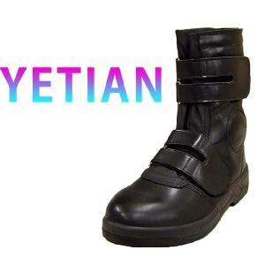 イエテン 安全靴 軽量マジック N5050|kanamono1