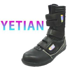 イエテン 安全靴 高所用ハイガード N8900|kanamono1