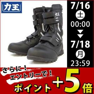 力王/安全靴/ハイガード HG301|kanamono1