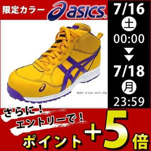 asics 安全靴 アシックス FIS35L ウィンジョブ35L限定カラー 0435:イエロー×パープル ハイカット|kanamono1