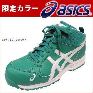 asics 安全靴 アシックス FIS35L ウィンジョブ35L限定カラー 8401:グリーン×ホワイト12月上旬入荷予定 予約商品 ハイカット|kanamono1