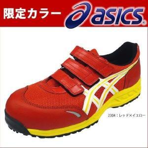 asics 安全靴 アシックス FIS41L ウィンジョブ41L限定カラー 2304:レッド×イエロー|kanamono1