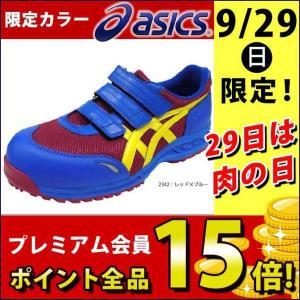 asics/安全靴/アシックス FIS41L/ウィンジョブ41L限定カラー 2342:レッド×ブルー12月上旬入荷予定/予約商品/|kanamono1