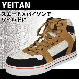 イエテン/安全靴/Y7010HC ハイカット|kanamono1
