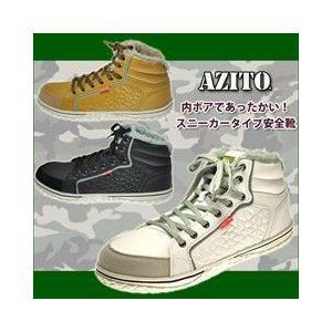 安全靴 スニーカー AITOZ(アイトス) AZITO(アジト) アルミインソール 裏ボアミドルカットセーフティシューズ AZ-51702|kanamono1