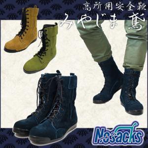 安全靴 高所用安全靴 作業靴 ノサックス みやじま鳶 N4010 N4020 N4030|kanamono1