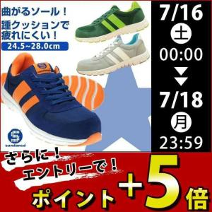 安全靴 スニーカー sundance(サンダンス) セフティースニーカー RS-714 メッシュ 革 安全靴スニーカー 軽量 ワークストリート セーフティーシューズ おしゃれ )|kanamono1