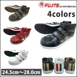 富士手袋工業/安全靴/ミドルカットマジック 6545|kanamono1