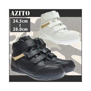 アイトス 安全靴 AZITO(アジト) AZ-58746 ハイカット|kanamono1