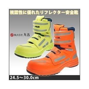 丸五 安全靴 マンダムセーフティーReflect#782|kanamono1