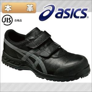 asics(アシックス) 安全靴 ウィンジョブ70S 9075 FFR70S|kanamono1