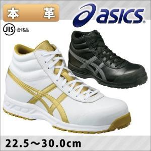 asics(アシックス) 安全靴 ウィンジョブ71S 9075 FFR71S ハイカット|kanamono1