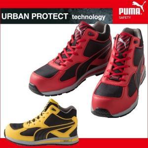PUMA 安全靴 PUMA Fulltwist フルツイストミッド 63.201.0 63.202.0 セーフティーシューズ おしゃれ セーフティシューズ 作業靴 防災靴 災害 工事 )|kanamono1