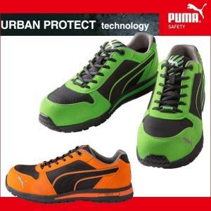 ポイント5倍!PUMA 安全靴 PUMA Airtwist Low エアツイスト ロー 64.322.0 64.323.0 ハイカット|kanamono1