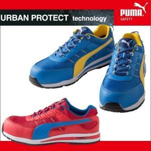ポイント5倍!PUMA 安全靴 PUMA Kickflip Blue Low キックフリップ ロー 64.320.0 64.321.0 セーフティーシューズ おしゃれ セーフティシューズ 作業靴 防災靴)|kanamono1