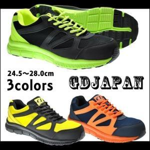 GDJAPAN(ジーデージャパン) 安全靴 安全スニーカー セーフティシューズ GD-811 GD-812 GD-813 災害 防災 靴 作業靴 セーフティーシューズ 安全 工事 )|kanamono1