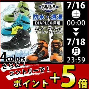 TULTEX(アイトス) 防水安全靴 防水セーフティシューズ AZ-56380|kanamono1
