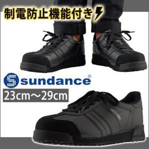 sundance(サンダンス) SD0021U DAYTONA 制電スニーカー 安全靴 災害 防災 靴 作業靴 セーフティーシューズ 安全 工事 セーフティシューズ|kanamono1