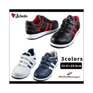 自重堂 安全靴 Field Message S2152 メンズ レディース 女性対応|kanamono1