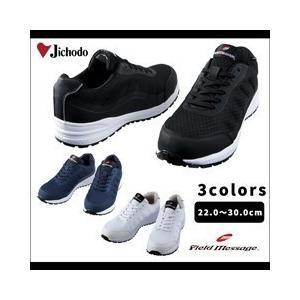 自重堂 安全靴 Field Message S2161 メンズ レディース 女性対応 kanamono1