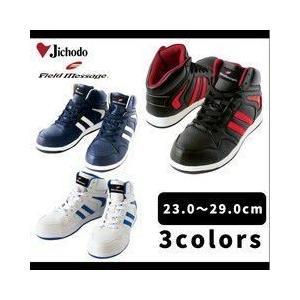 自重堂 安全靴 Field Message S2153 メンズ レディース 女性対応|kanamono1