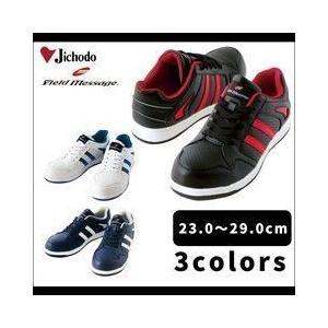 自重堂 安全靴 Field Message S2151 メンズ レディース 女性対応|kanamono1