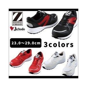 自重堂 安全靴 Z-DRAGON S3161 メンズ レディース 女性対応|kanamono1