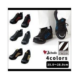自重堂/安全靴/Z-DRAGON S4161|kanamono1
