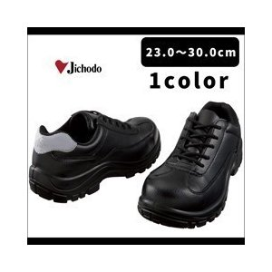 自重堂 安全靴 セーフティースニーカー S6061R メンズ レディース 女性対応|kanamono1