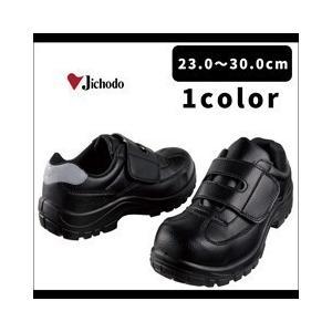 自重堂 安全靴 セーフティースニーカー S6062R メンズ レディース 女性対応|kanamono1