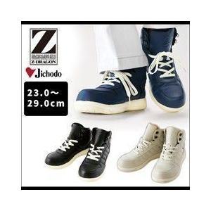 自重堂 安全靴 Z-DRAGON S1153 メンズ レディース 女性対応 ハイカット kanamono1