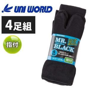 ユニワールド/靴下/MR.BLACK 指付 4足組 9102|kanamono1