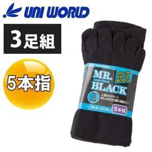 ユニワールド 靴下 MR.BLACK 5本指 3足組 9105|kanamono1