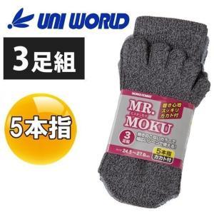 ユニワールド 靴下 MR.MOKU 5本指カカト付 3足組 9705|kanamono1