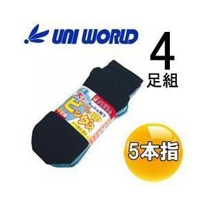 ユニワールド 靴下 大寸カカト付5本指カラー 4足組 9955|kanamono1