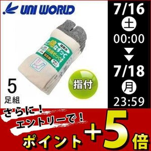 ユニワールド/靴下/のびのびキナリ 指付 5足組 202|kanamono1