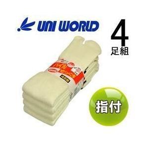 ユニワールド 靴下 綿パイルキナリ 指付 4足組 616|kanamono1