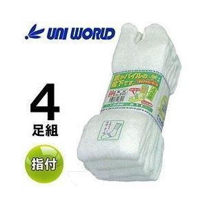 ユニワールド 靴下 底パイル サラシ 指付 4足組 622|kanamono1