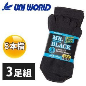 ユニワールド/靴下/MR.BLACK 5本指 3足組 945|kanamono1