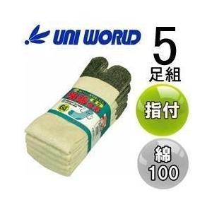 ユニワールド 靴下 純綿兄弟 指付 5足組 952|kanamono1