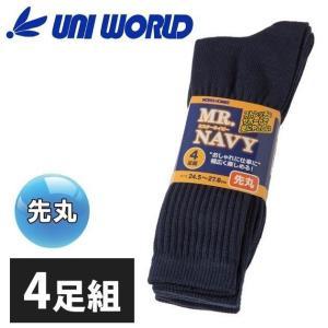 【ポイント10倍!8/20まで】ユニワールド 靴下 MR.NAVY 先丸 4足組 961 kanamono1