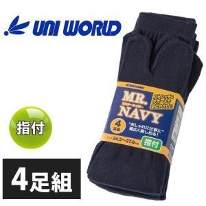 ユニワールド 靴下 MR.NAVY 指付 4足組 962|kanamono1