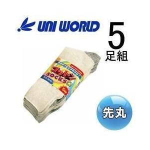 ユニワールド/靴下/綿軍足 先丸 5足組 991|kanamono1