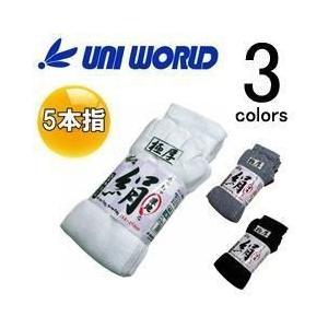 ユニワールド 靴下 極厚絹綿5本指 3足組 (8605 8625 8615)|kanamono1