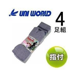 ユニワールド 靴下 ロングのびのびモク 指付 4足組 8802|kanamono1