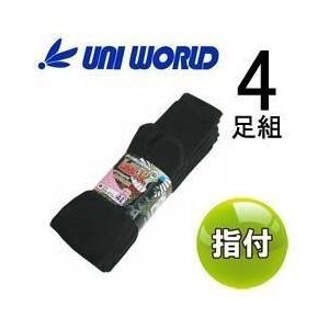 ユニワールド 靴下 ロングのびのび黒 指付 4足組 8812|kanamono1