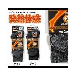 防寒インナー soxws005 おたふく BTサーモ パイルソックス 靴下 ボーダー柄 先丸(2P) ヒートテック インナー 防寒 発熱 メンズ 黒 ブラック コンプレッション|kanamono1