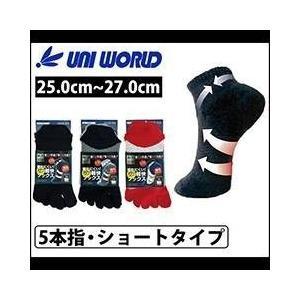 ユニワールド 靴下 土踏まずサポートソックス ショート丈5本指 675|kanamono1