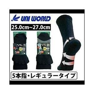 ユニワールド 靴下 土踏まずサポートソックス レギュラー丈 5本指 685|kanamono1